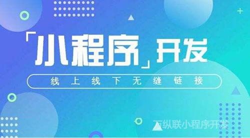 深圳小程序开发公司分析同城小程序的优势