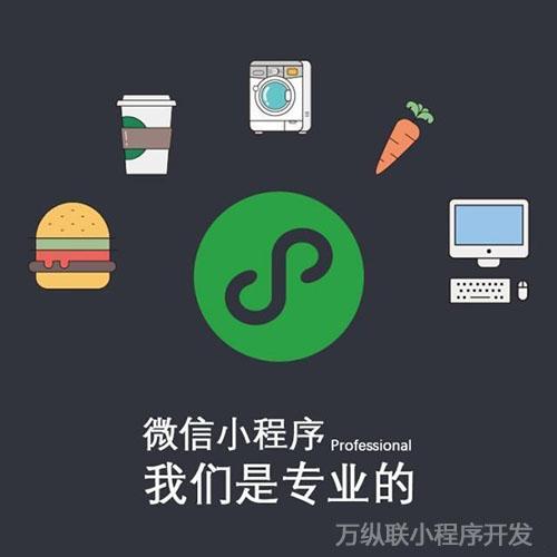 深圳定制开发小程序公司的门店小程序统统搞定问题