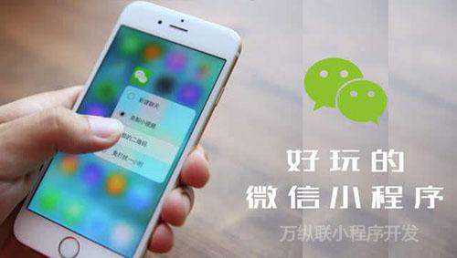 深圳企业小程序开发公司带你解决小程序复制