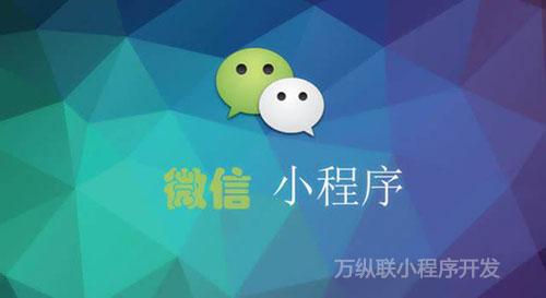 微信小程序的注册,深圳小程序定制