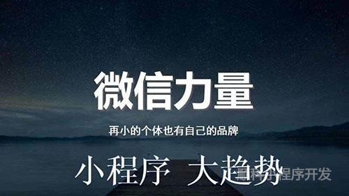 深圳小程序開發公司,小程序開發針對用戶習慣