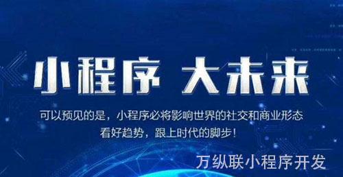 微信小程序搜索方法,深圳定制小程序